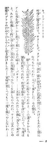 AzumaKenji,trans.Daddy-Long-Legs(SekaiTaishuBungakuZenshu34[Kaizosha1929]p57left.jpg