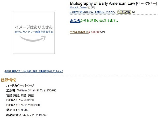 Cohen,M.L.,BibliographyOfEarlyAmericanLaw.JPG