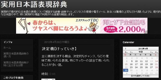 実用日本語表現辞典.JPG