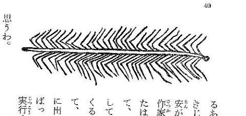 EndoHisako,trans.Daddy-Long-Legs(IwanamiShonenShojoBungakuZenshu12[1961]p.40top.jpg