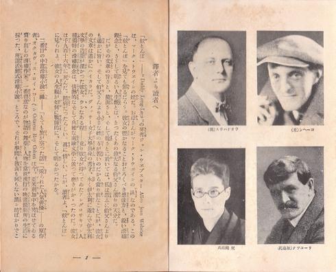 SekaiKokkeiMeisakushu,transAzumaKeji(Kaizosha,1929)1.jpg