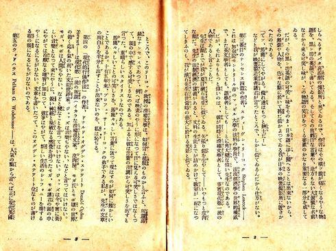 SekaiKokkeiMeisakushu,transAzumaKeji(Kaizosha,1929)2‐3.jpg