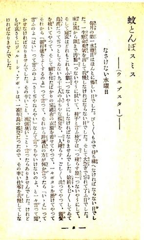 SekaiKokkeiMeisakushu,transAzumaKeji(Kaizosha,1929)8.jpg