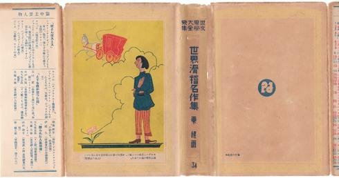 SekaiKokkeiMeisakushu,transAzumaKeji(Kaizosha,1929)dustjacket.jpg