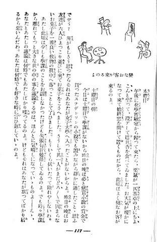 AzumaKenji,trans.Daddy-Long-Legs(SekaiTaishuBungakuZenshu34[Kaizosha1929]p117.jpg