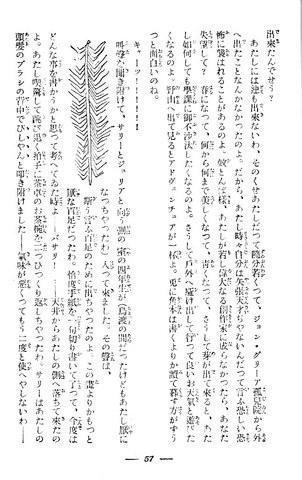 AzumaKenji,trans.Daddy-Long-Legs(SekaiTaishuBungakuZenshu34[Kaizosha1929]p57.jpg