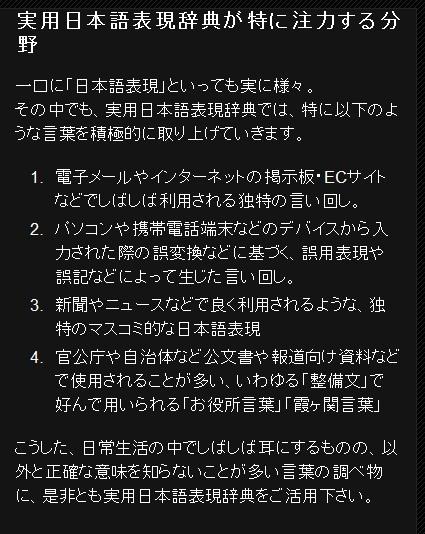 実用日本語表現辞典注力分野.JPG