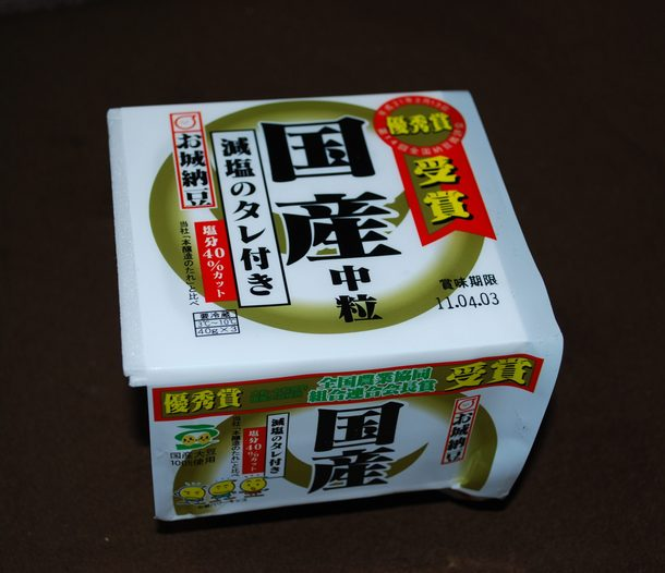 Marumiya-Natto.jpg