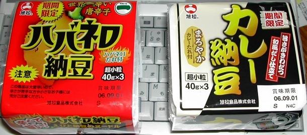 Natto2006Summer.jpg