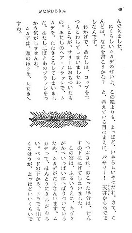 SeishinshaMeisakuBunko10,p.48sm.jpg