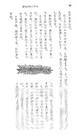 SeishinshaMeisakuBunko10,p.48small.jpg