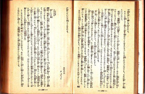 SekaiKokkeiMeisakushu,transAzumaKeji(Kaizosha,1929),126-7.jpg