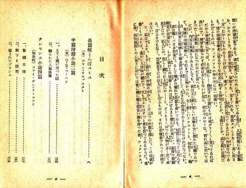 SekaiKokkeiMeisakushu,transAzumaKeji(Kaizosha,1929)4‐5.jpg