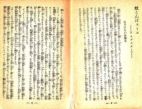 SekaiKokkeiMeisakushu,transAzumaKeji(Kaizosha,1929)8‐9.jpg