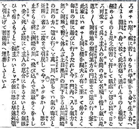YomiuriShimbun1883.6.2,p.2a.JPG