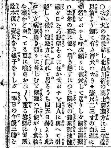 YomiuriShimbun1883.6.2,p.2b.JPG
